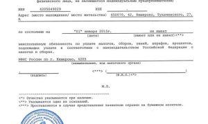 (КНД 1120101) Справка об исполнении налогоплательщиком обязанности по уплате налогов
