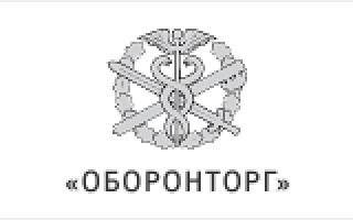 Оборонторг – электронная площадка