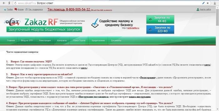 электронная площадка Заказ РФ