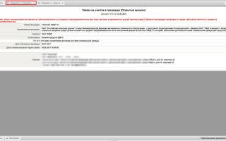 Подготовка документов ФНС для подачи заявки на участие в аукционе ЭТЗП РЖД