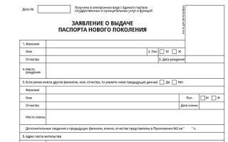 Документы для загранпаспорта нового образца 2019 – 2020 года