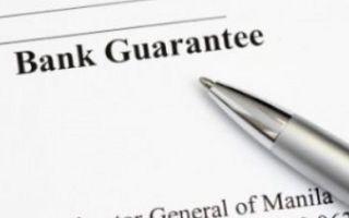 Стоимость банковской гарантии Сбербанка