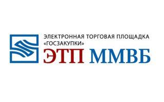 ЭТП ММВБ – электронная торговая площадка