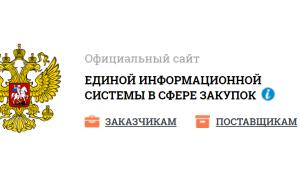 Корневой сертификат zakupki.gov.ru — как зарегистрировать серверный сертификат? Настройка рабочего места.