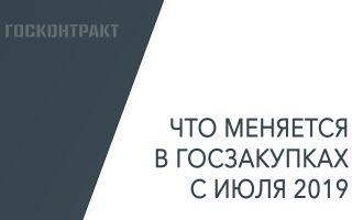 Изменения в законе о государственных закупках Республики Казахстан в 2019 году