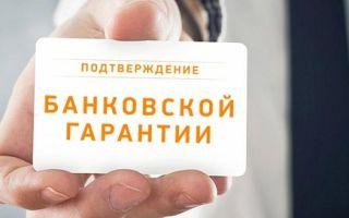 Банковская гарантия как способ обеспечения исполнения обязательств