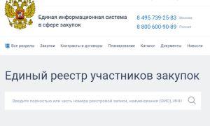 ЕРУЗ – Единый реестр участников закупок