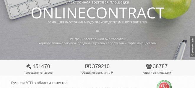 Контракт онлайн – электронная площадка