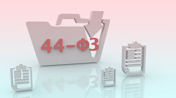 Сроки размещения отчета об исполнении контракта по 44 ФЗ