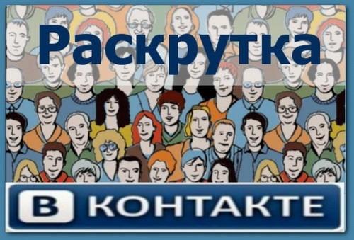 Как продвинуть группу ИМ ВКонтакте