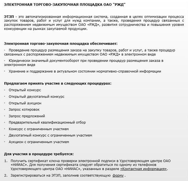 ЭЛЕКТРОННАЯ ТОРГОВО-ЗАКУПОЧНАЯ ПЛОЩАДКА ОАО РЖД