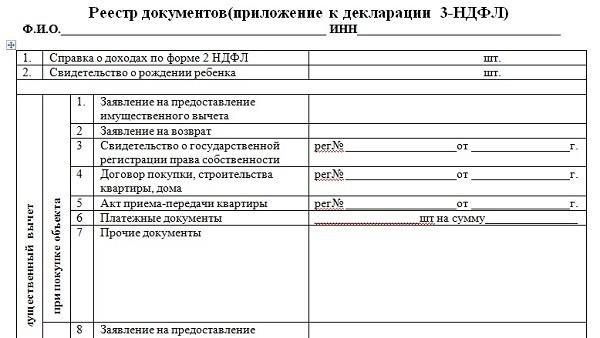 Опись документов в налоговую образец 3 НДФЛ имущественный вычет