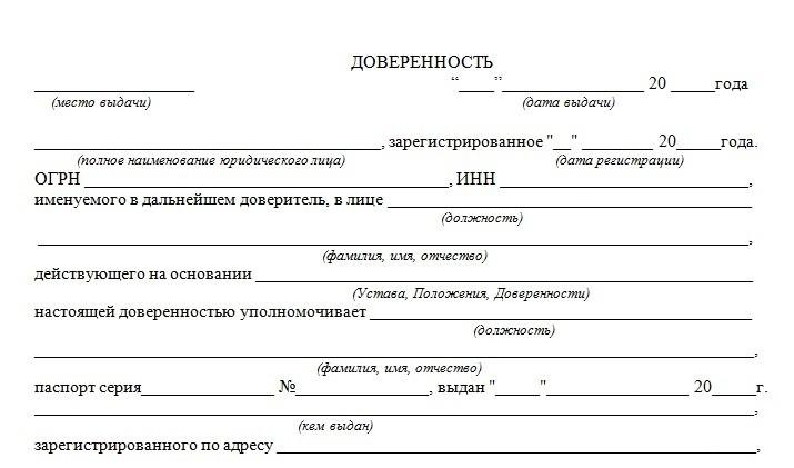Образец доверенность на право подписи документов за директора