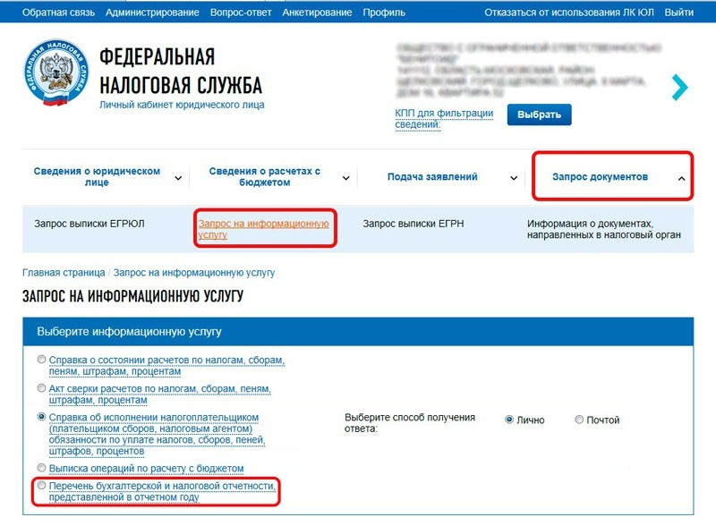 nalog ru перечень налоговых деклараций